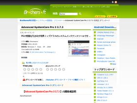 advanced-systemcare-pro3.brothersoft.jp