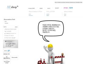 afshop.co.kr