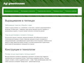agl-greenhouses.ru