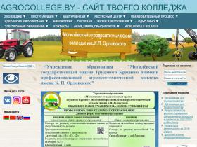 agrocollege.by