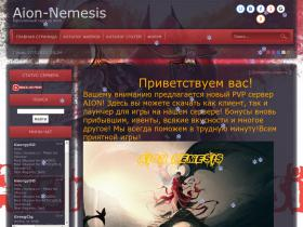aion-nemesis.at.ua