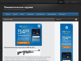 air-shooter.ru
