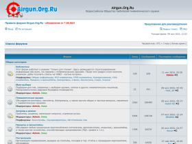 airgun.org.ru
