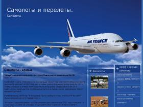 airplanetrip.ru