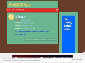 aisex.wordpress.com