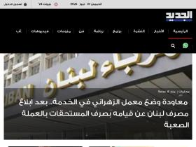 aljadeed.tv