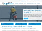 alpinists.com.ua