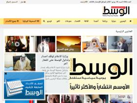alwasatnews.com