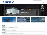 andex.co.jp