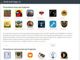 android-app.ru