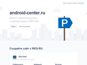 android-center.ru