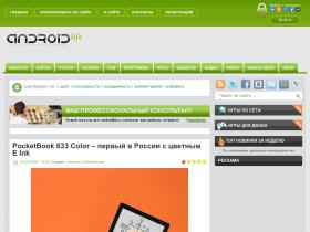 androidlife.ru