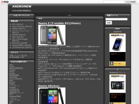 andronew.blog130.fc2.com