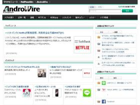 androwire.jp