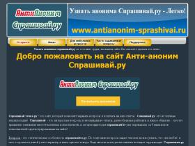 antianonim-sprashivai.ru