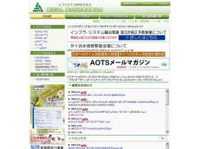 aots.or.jp