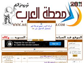 arab.stationforum.com