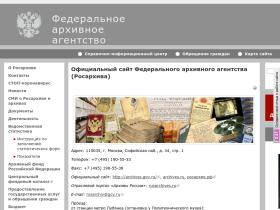 archives.ru