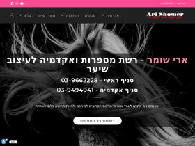 arishomer.co.il