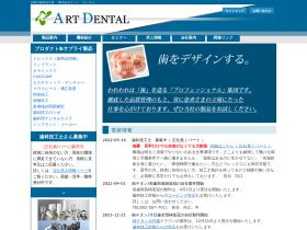 artdental.co.jp