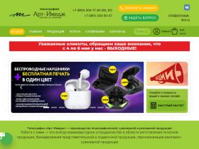 artimage-don.ru