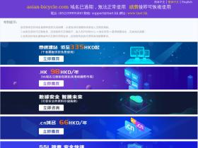 asian-bicycle.com