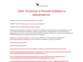 astellas.ru