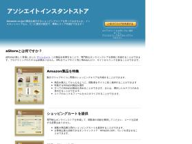 astore.amazon.co.jp