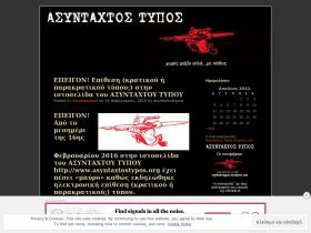 asyntaxtostypos.wordpress.com