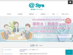 at-sys.co.jp