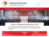 athletics.org.cn