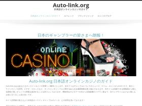 auto-link.org
