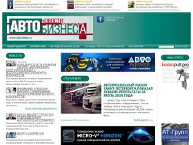 autobiznews.ru