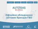 autogas.in.ua