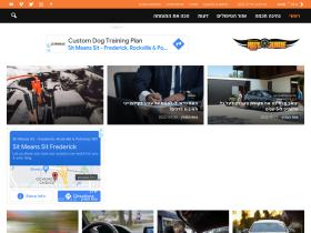 autoguide.co.il