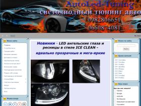 autoled-tuning.at.ua