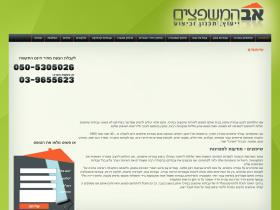avhameshaptzim.co.il