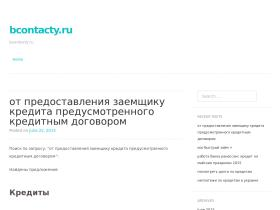 bcontacty.ru