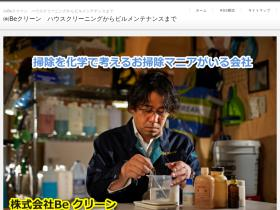 be-clean.net