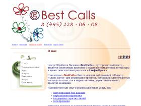 bestcalls.ru