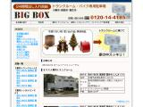 big-box.co.jp