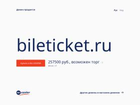 bileticket.ru