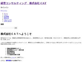 biz-cat.co.jp