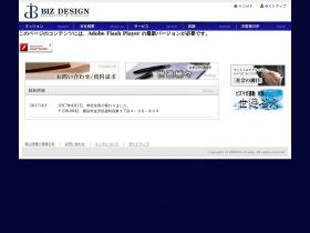 biz-design.co.jp