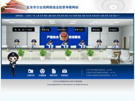 bj.cyberpolice.cn