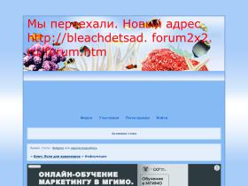 bleachalternatives.9bb.ru