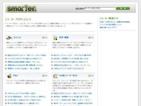 blogs.smarter.co.jp