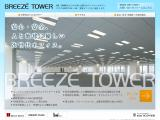 breeze-tower.jp