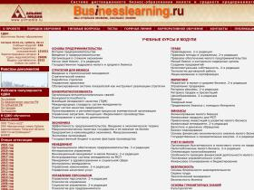 businesslearning.ru