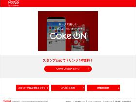 c.cocacola.co.jp